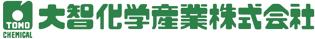 大智化学産業株式会社